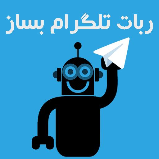 دانلود رایگان برنامه ربات تلگرام بساز