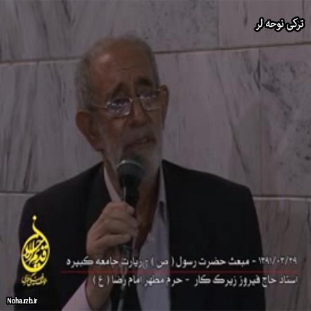 دانلود مداحی تصویری حاج فیروز زیرک کار در حرم امام رضا (ع)
