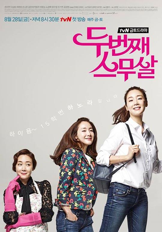 دانلود سریال کره ای بار دیگر بیست سالگی Second Time Twenty Years Old 2015