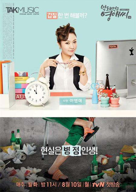 دانلود سریال کره ای خانم یانگ ئه زشت و بی ادب Rude Miss Young-Ae Season 2015
