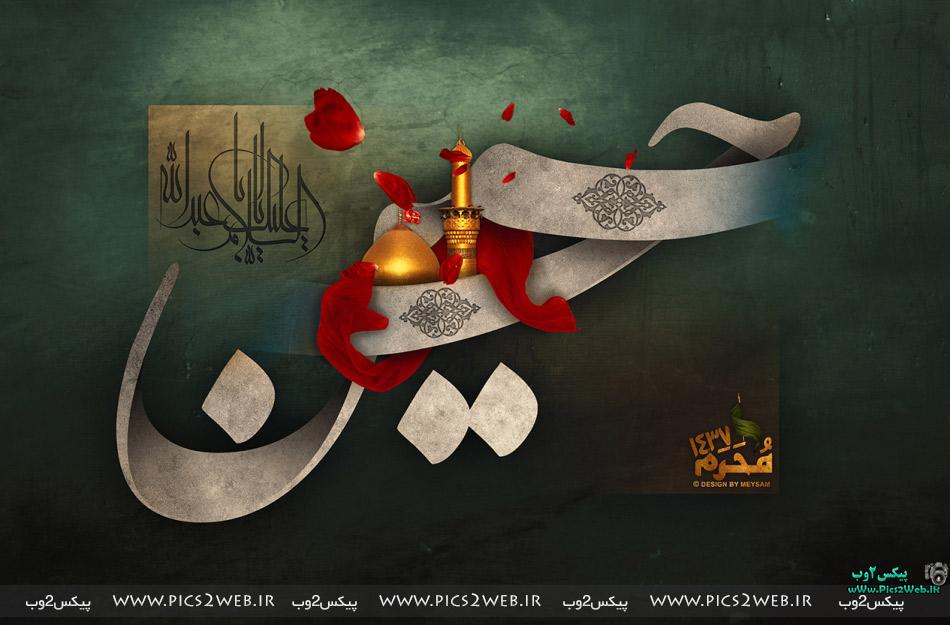 پوستر ماح محرم(1)