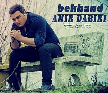 دانلود آهنگ جدید و بی نظیر علی دبیری بنام بخند