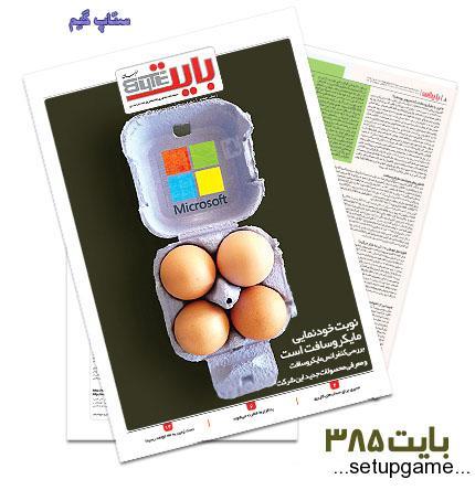 دانلود بایت شماره 385 - ضمیمه فناوری اطلاعات روزنامه خراسان