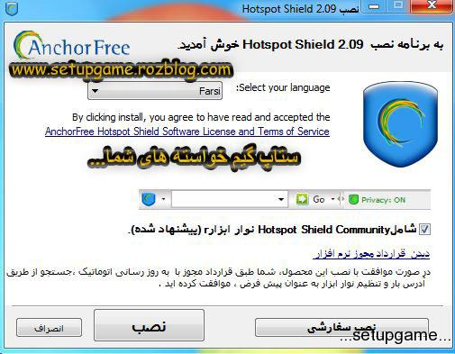 دانلود نرم افزار هات اسپات برای عبور از سایت های غیرمجاز(hot spot)
