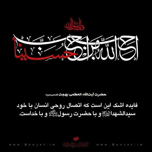 توصیه های ناب بزرگان در مورد مجلس روضه و اشک بر امام حسین علیه السلام