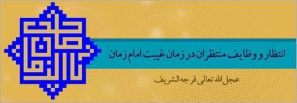 وظایف منتظران در یک آیه از قرآن + پی نوشت