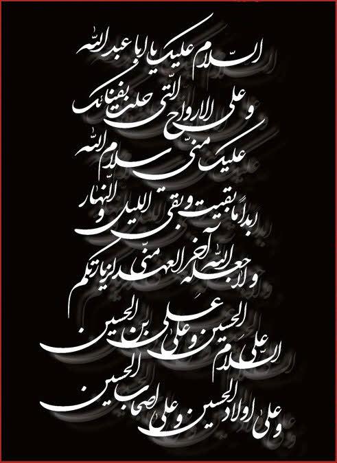 دانلود زیارت عاشورا با صدای باسم کربلایی همراه با متن و ترجمه
