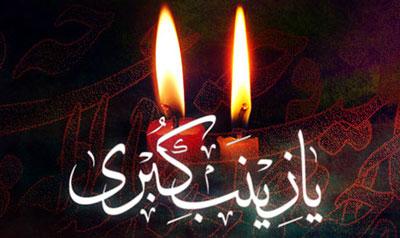 اشعار طفلان حضرت زینب سلام الله علیهم