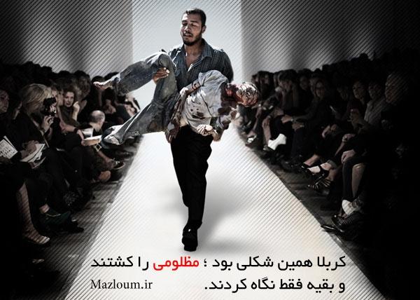 فتونکته - کربلای یمن