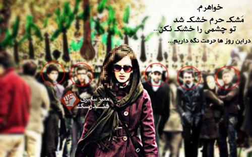 فتونکته - حجاب در محرم