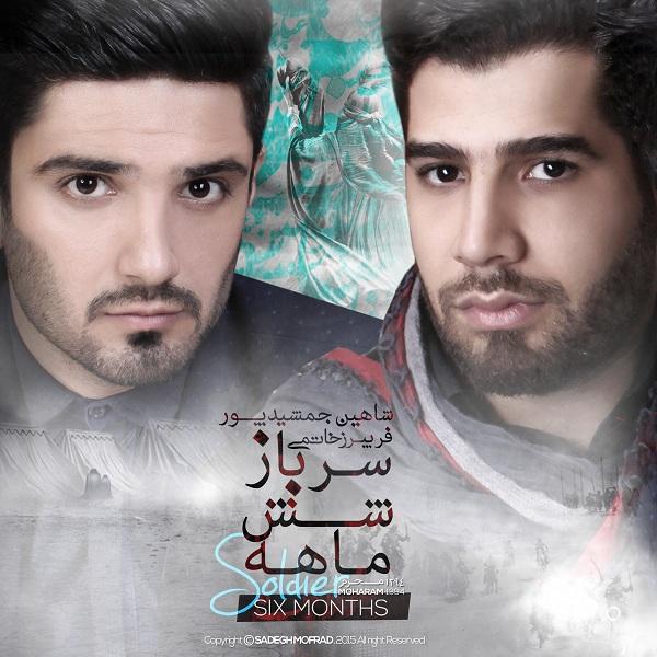 دانلود آلبوم جدید فریبرز خاتمی و شاهین جمشیدپور به نام سرباز شش ماهه