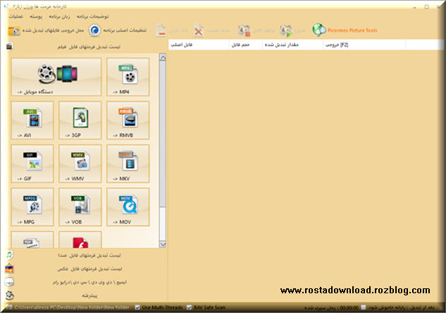 دانلود بهترین نرم افزار تبدیل فرمت بین فایل های صوتی تصویری و عکسFormat Factory3.5.1