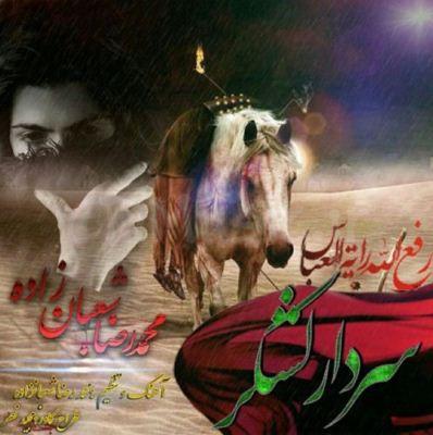 دانلود آهنگ جدید محمدرضا شعبانزاده سردار لشکر