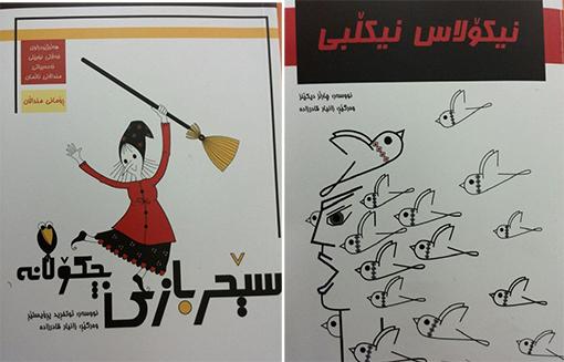 مترجم مهابادی: ترجمه یکی از ملزومات کتابخانه کُردی است