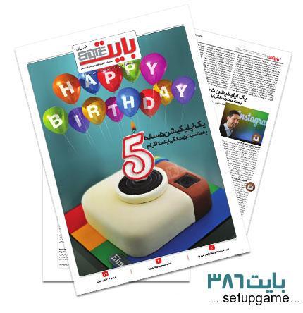 دانلود بایت شماره 386 - ضمیمه فناوری اطلاعات روزنامه خراسان