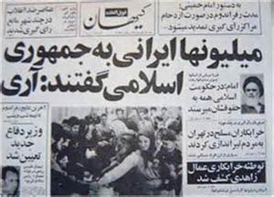 آری به استقلال و آزادی در روز جمهوری اسلامی