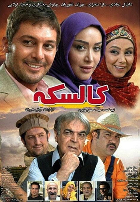دانلود رایگان فیلم ایرانی کالسکه