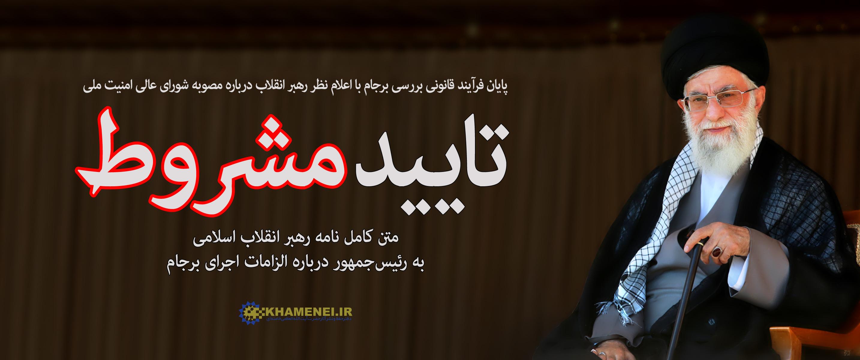 نامه رهبر انقلاب به رئیسجمهور درباره الزامات اجرای برجام