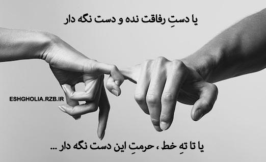 عشق را با هر کس تجربه نکن !
