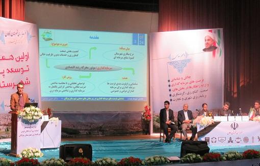 اساتید دانشگاه های ایران برای «توسعه پایدار بوکان» هم اندیشی کردند