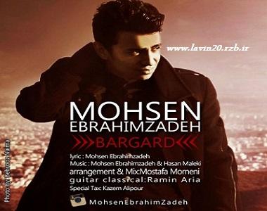 کد آهنگ جدید محسن ابراهیم زاده به نام برگرد