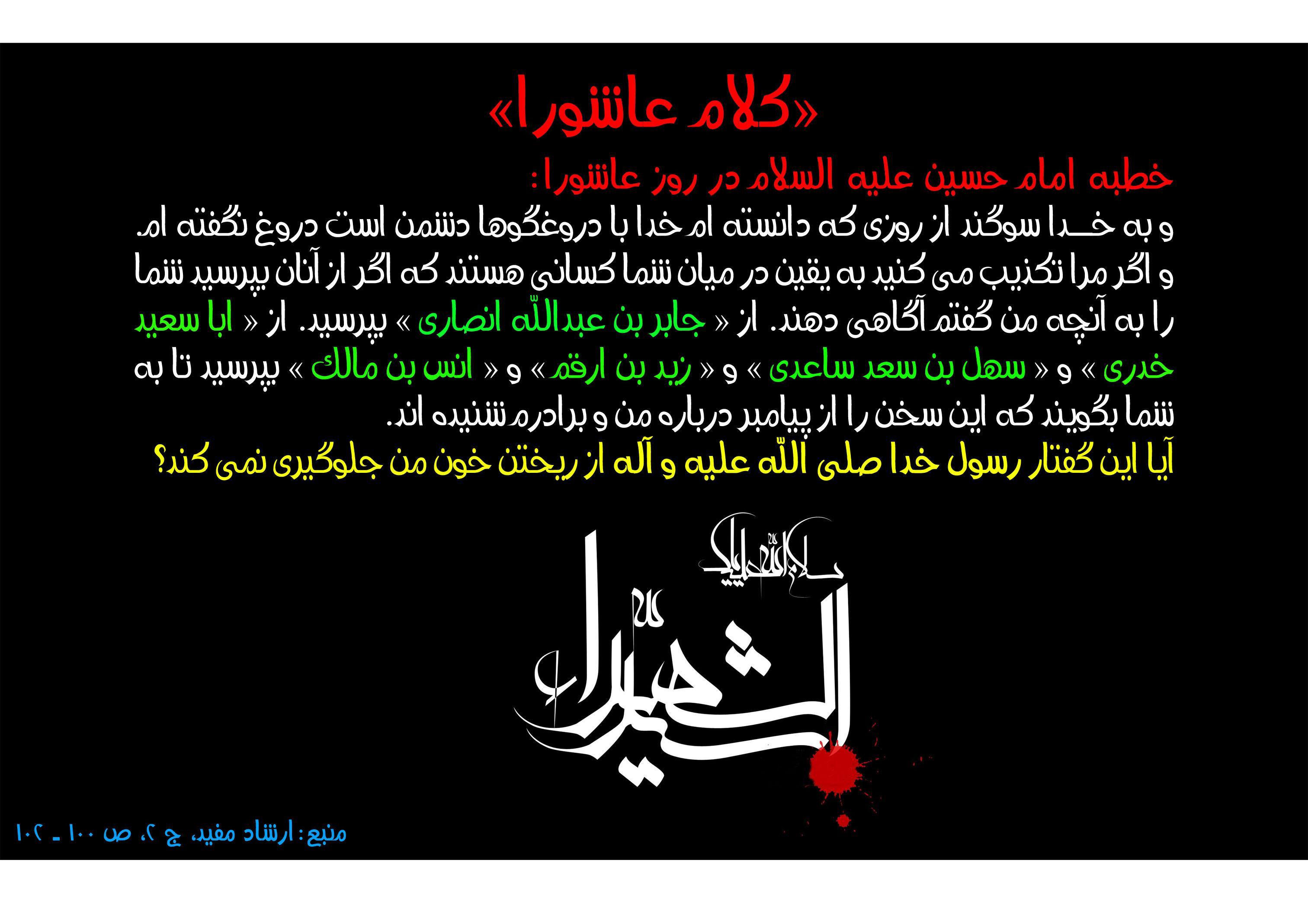کمی از خطبه امام حسین(ع) در روز عاشورا (1)