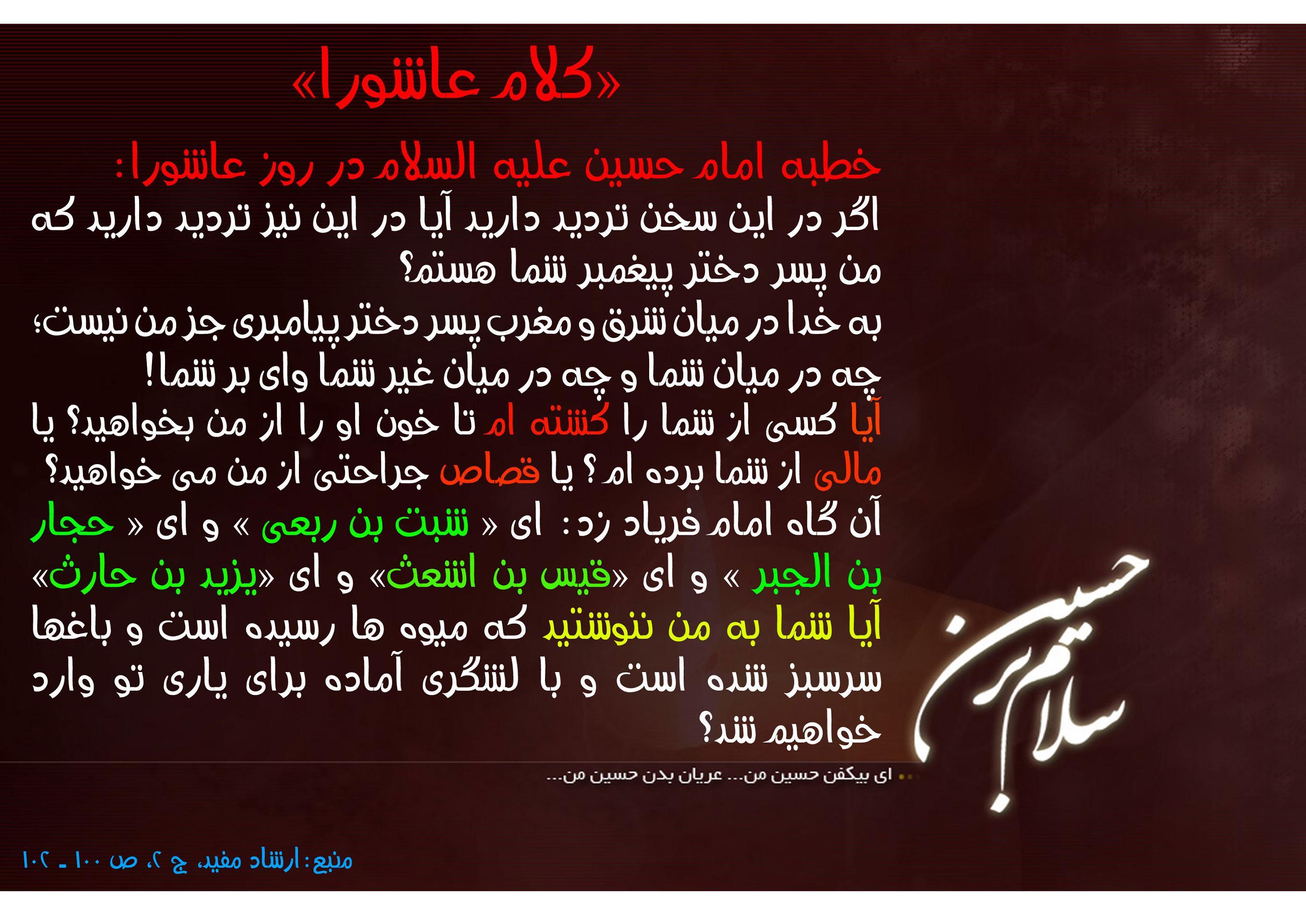 کمی از خطبه امام حسین(ع) در روز عاشورا (2)