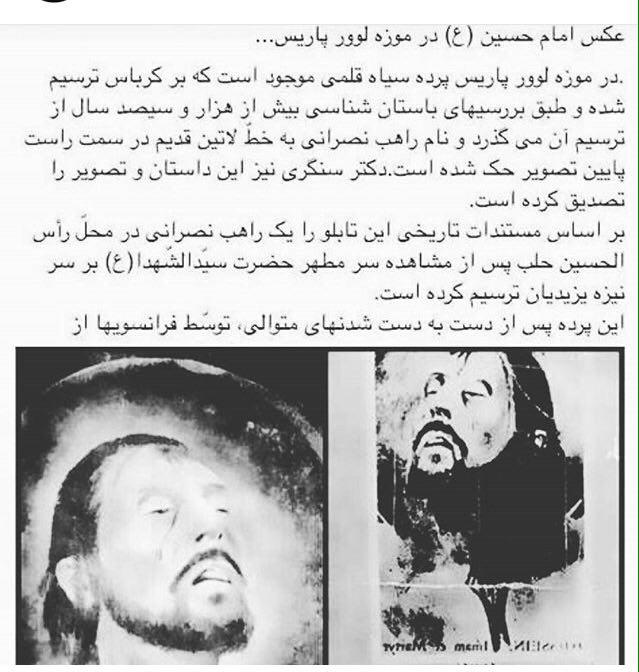 نمایش پست :عکسی واقعی از امام حسین