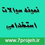 دانلود نمونه سوالات استخدامی پست بانک ایران
