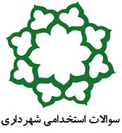 دانلود سوالات استخدامی آرشیتکت شهرداری