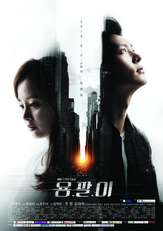 دانلود سریال کره ای یونگ پال Yong Pal 2015