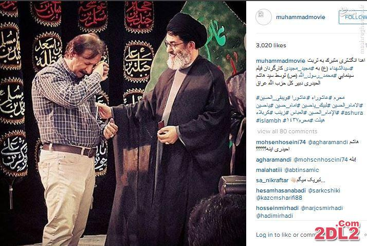 هدیه نفیسی که مجید مجیدی از مردم عراق گرفت