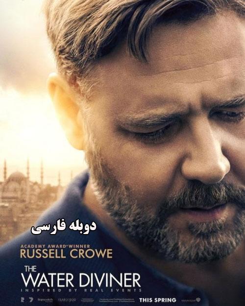 دانلود رایگان فیلم The Water Diviner 2014 با دوبله فارسی