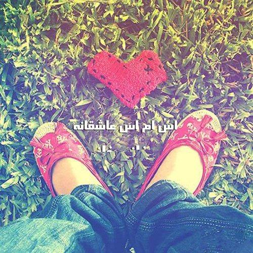 اس ام اس رمانتیک و عاشقانه آبان ۹۴