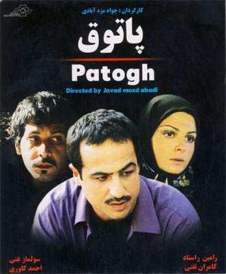 دانلود فیلم ایرانی پاتوق
