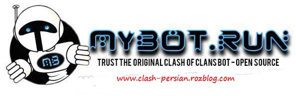 ربات کلش آف کلنز! (MyBot 4.2.2 MOD)