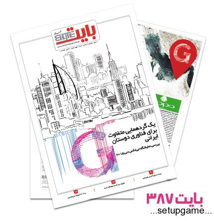 دانلود بایت شماره 387 - ضمیمه فناوری اطلاعات روزنامه خراسان