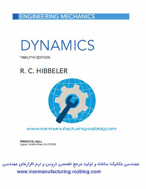 دانلود کتاب دینامیک هیبلر Hibbeler ویرایش دوازدهم