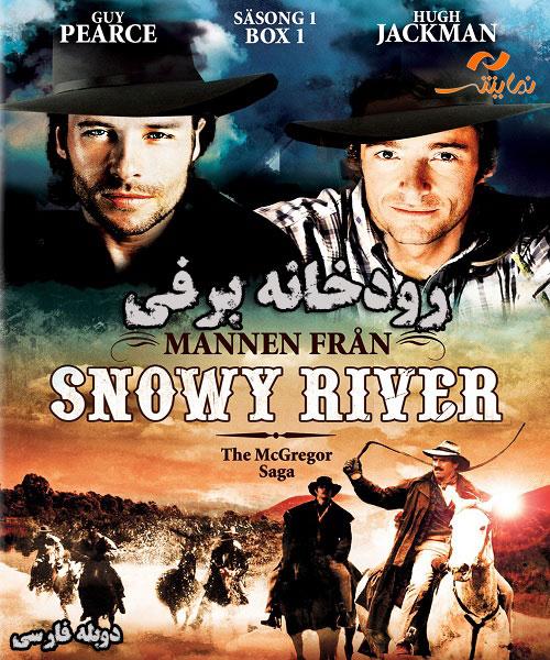 دانلود سریال خارجی رودخانه برفی با دوبله فارسی و کیفیت عالی