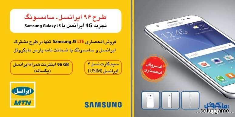 اجرای طرحی مشترک از سوی سامسونگ و ایرانسل(گوشی گلکسی J5 LTE به طور اختصاصی با سیمکارت USIM عرضه میشود