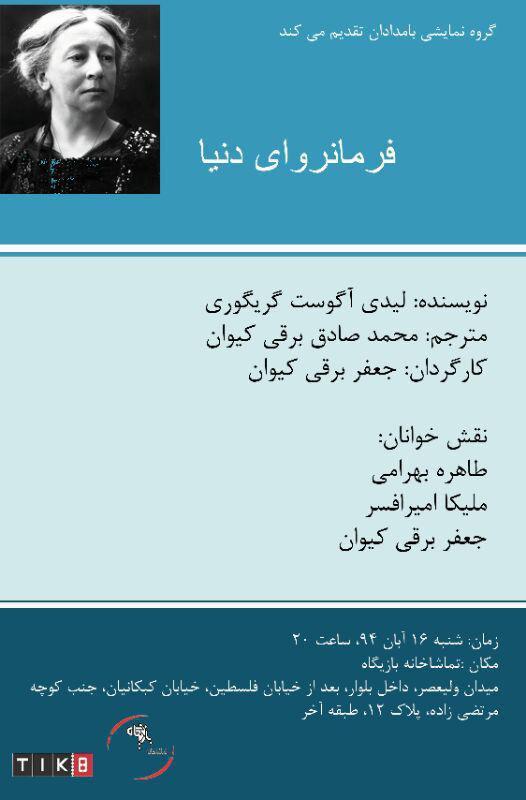 خوانش نمایشنامه