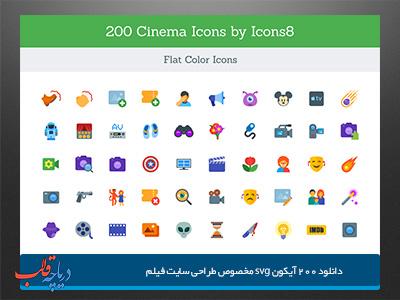 دانلود 200 آیکون svg مخصوص طراحی سایت های فیلم