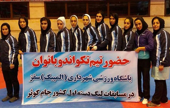 درخشش ورزشکاران کردستانی در لیگ تکواندوی بانوان کشور