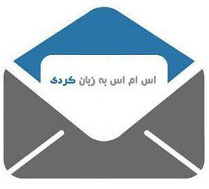 اس ام اس باحال کردی+معنی فارسی