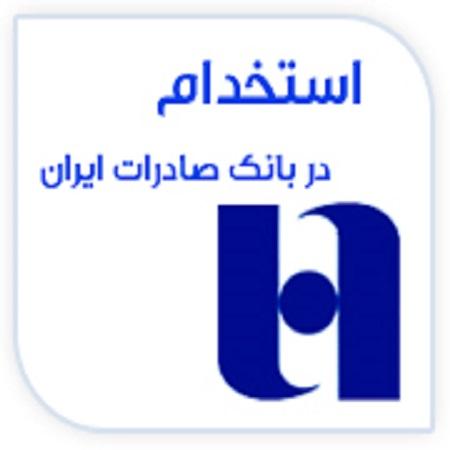 استخدام بانک صادرات سال ۹۴