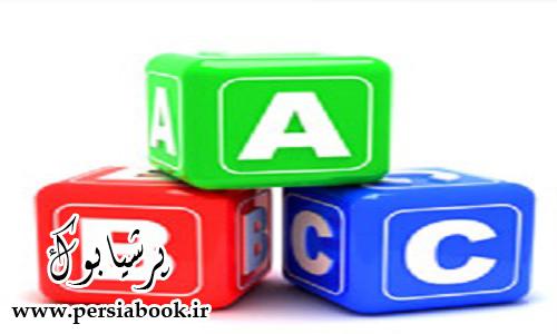 آموزش زبان همراه با بازی