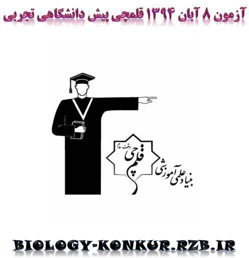 دانلود رایگان آزمون 8 آبان 1394 پیش دانشگاهی تجربی قلمچی