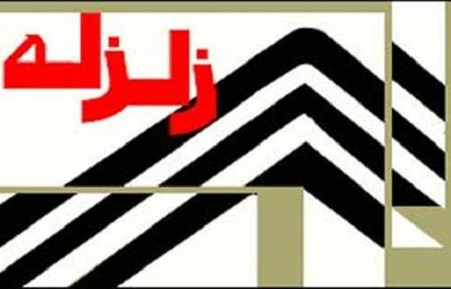 وقوع زلزله 4.7 ریشتری نزدیک مرز ایران و ترکیه