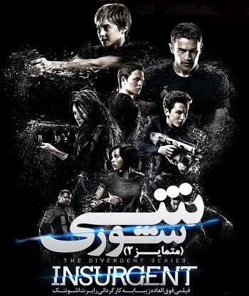 دانلود دوبله فارسی فیلم جدید Insurgent 2015 با لینک مستقیم