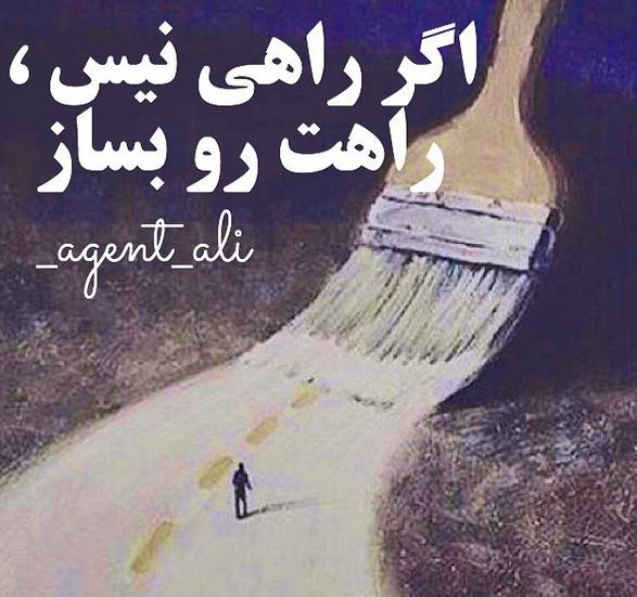 عکس نوشته : راهت رو بساز